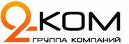 2КОМ (2KOM)