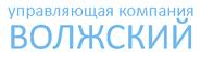 """УК """"Волжский""""; ?>"""