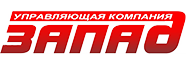"""УК """"Запад"""" (г. Рыбинск); ?>"""